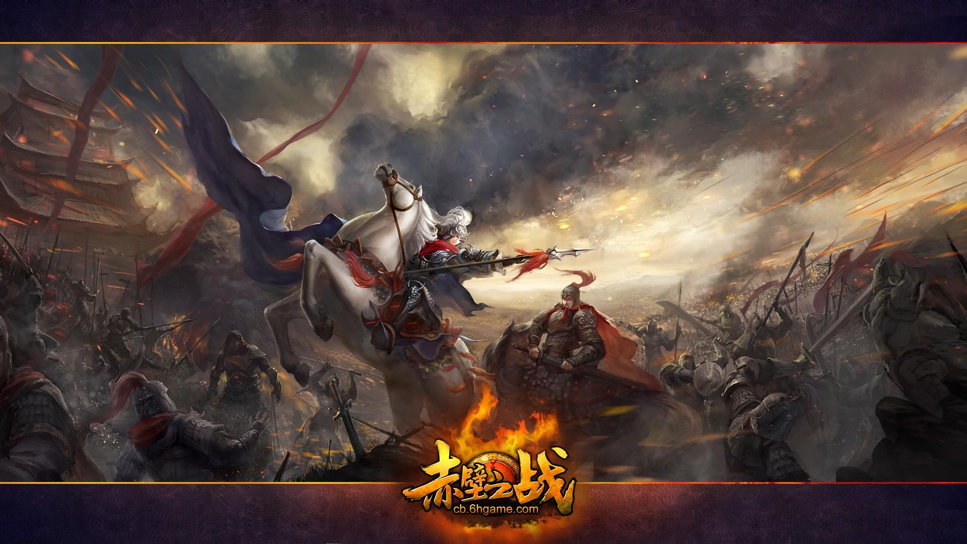 赤壁之战简介