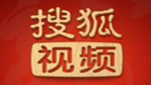 搜狐视频播放器专题