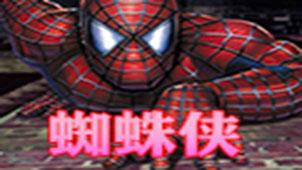蜘蛛侠游戏专题