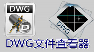dwg文件查看器