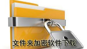 文件夹加密软件下载