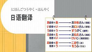 日文翻译器