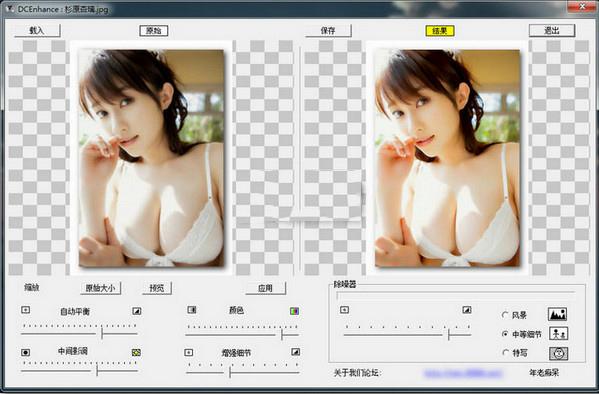 图像清晰处理工具 DigitalCamera