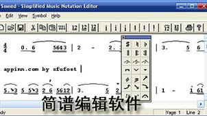 简谱编辑软件