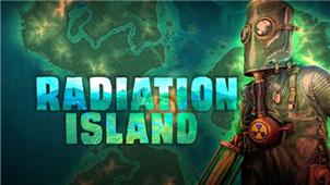 辐射岛专区