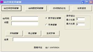 qq相册密码破解专题