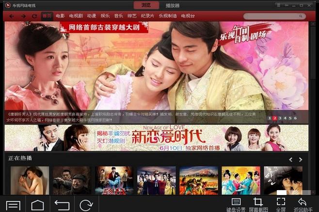 乐视视频播放器下载/乐视视频PC版客户端免费下载