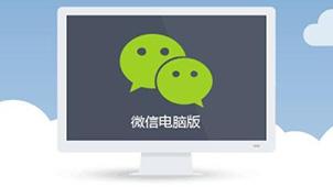 电脑版微信下载2014正式版官方下载