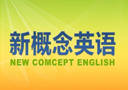 新概念英语第一册mp3