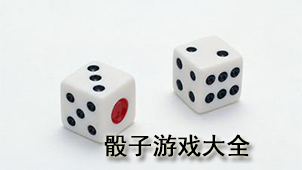 骰子游戏大全