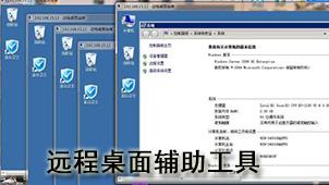 远程桌面辅助工具