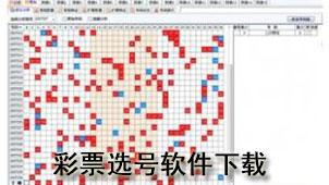 彩票选号软件下载