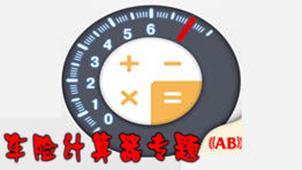 汽车保险计算器专题