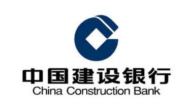 中国建设银行大全