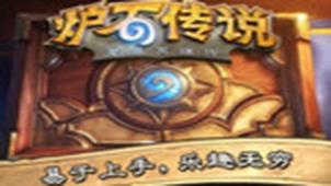 炉石传说乱斗模式专题