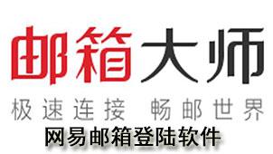 网易邮箱登陆百胜线上娱乐