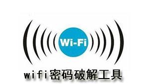 如何更改wifi密码