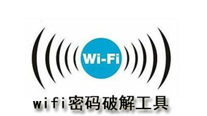 wifi密码破解工具