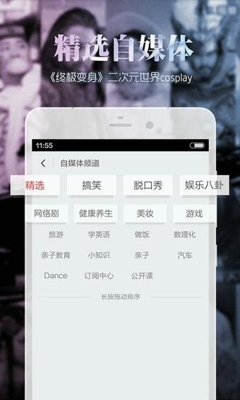 搜狐视频播放器精选自媒体