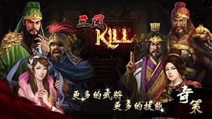 三国kill专题