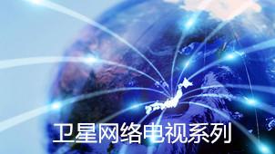 环球卫星网络电视