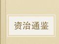 资治通鉴电子版(全文检索阅读)