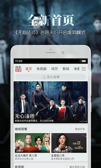 搜狐视频播放器全新首页