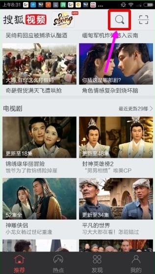 搜狐视频播放器放大镜图标