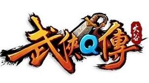 武侠Q传专区
