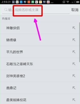 搜狐视频播放器影片搜索
