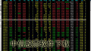 中信股票软件下载