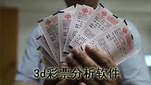 3d彩票分析软件