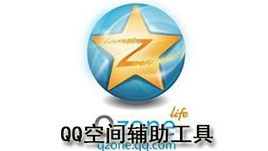 QQ空间辅助工具
