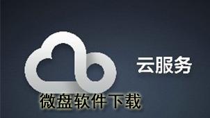 微盘软件下载