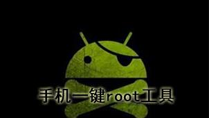 手机一键root工具