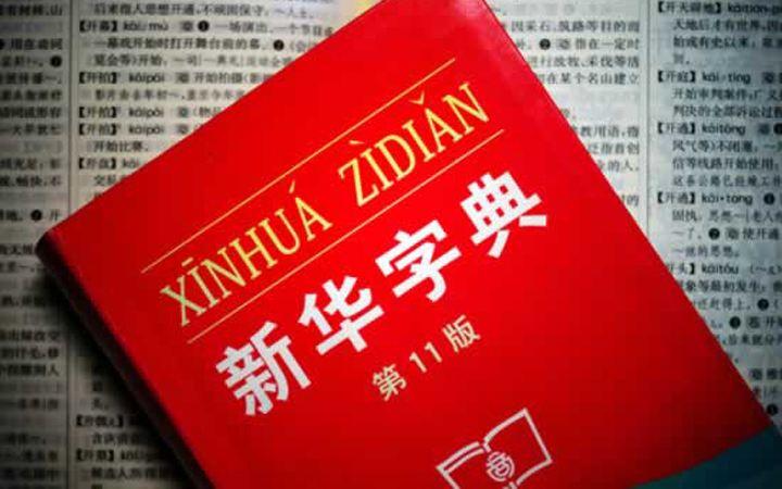 新华字典软件大全