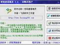 EXCEL97/2000/XP密码查看器