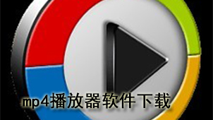 mp4播放器软件下载