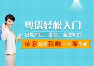 粤语学习软件大全