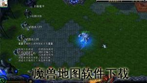 魔兽地图软件下载