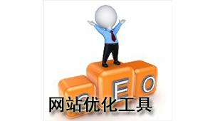 网站优化工具