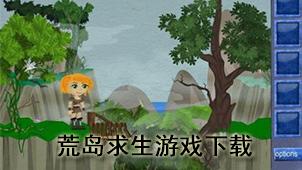 荒岛求生游戏下载