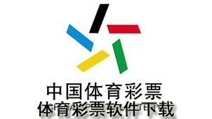 体育彩票软件下载