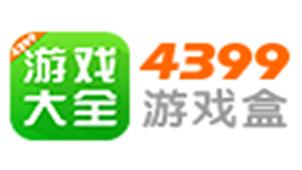 4399游戏盒子专题