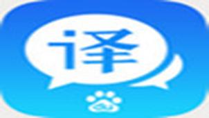 百度翻译器专题