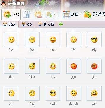 QQ表情输入机