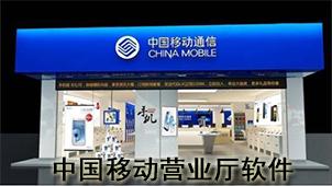中国移动营业厅软件