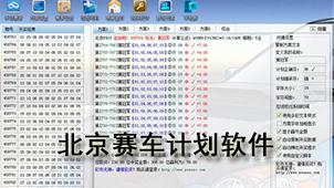 北京赛车计划软件