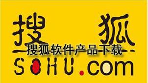 搜狐软件产品下载