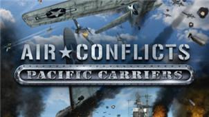 空中冲突太平洋航母专区